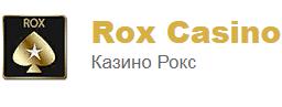 Играть Rox casino бесплатно