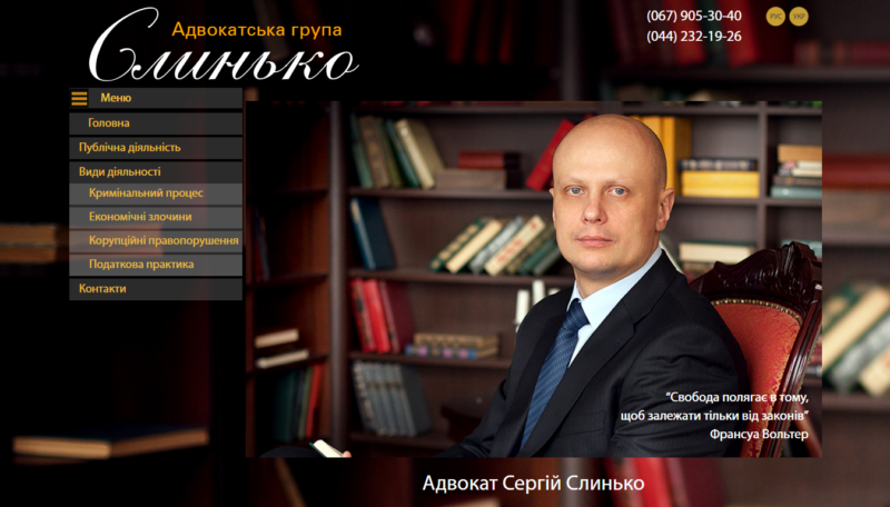 Адвокат Киев Сергей Слинько