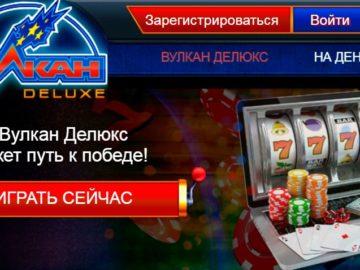 Играть бесплатно в аппараты в казино Вулкан Делюкс