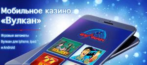 Играть в популярные игры в казино Вулкан (мобильная версия)