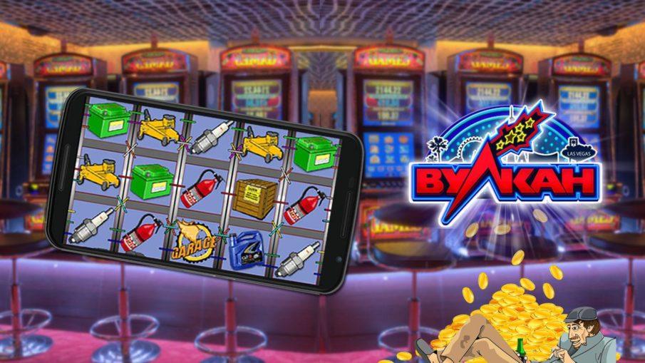 Вулкан – казино онлайн