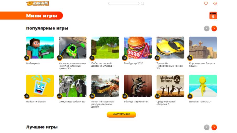 Мини-игры на HTML5